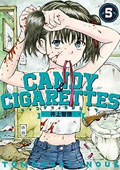 [井上智徳]のCANDY&CIGARETTES(5) (ヤングマガジンコミックス)