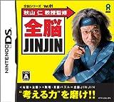 「全脳JINJIN」の画像