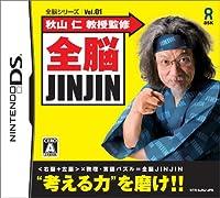 秋山 仁 教授監修 全脳JINJIN 全脳シリーズ Vol.1