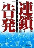 連鎖告発 警視庁機動捜査隊 (徳間文庫)