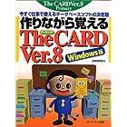 作りながら覚えるThe CARD Ver.8 Windows版