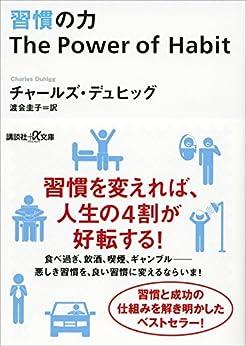 [チャールズ・デュヒッグ]の習慣の力 The Power of Habit (講談社+α文庫)