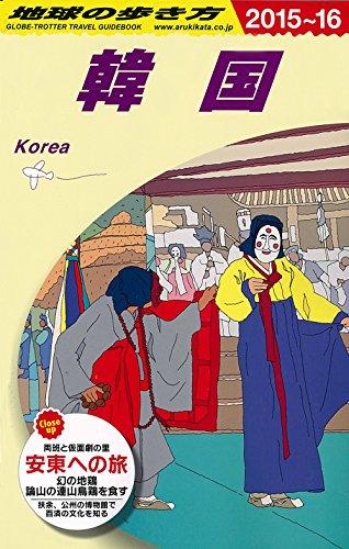 D12 地球の歩き方 韓国 2015~2016の詳細を見る