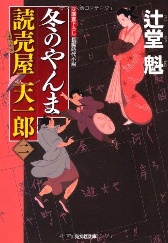 冬のやんま―読売屋天一郎〈2〉 (光文社時代小説文庫)の詳細を見る