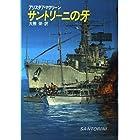 サントリーニの牙 (Hayakawa Novels)