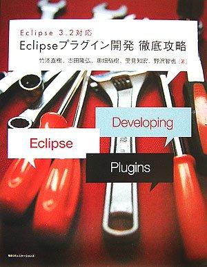 Eclipseプラグイン開発徹底攻略―Eclipse 3.2対応の詳細を見る