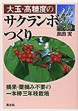 大玉・高糖度のサクランボつくり―摘果・葉摘み不要の一本棒三年枝栽培 農山漁村文化協会