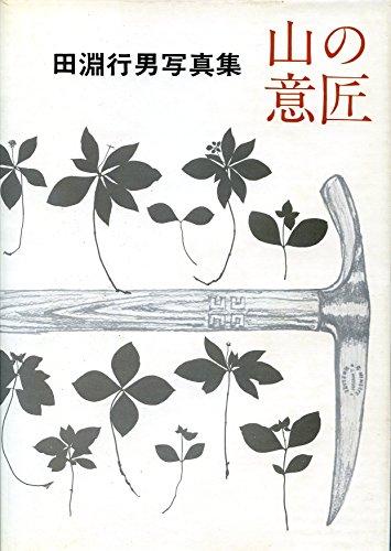 山の意匠―田淵行男写真集 (1971年)