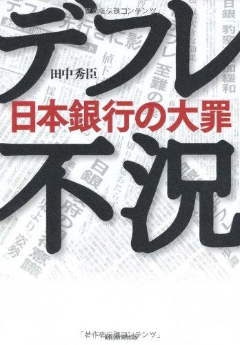 デフレ不況 日本銀行の大罪の詳細を見る