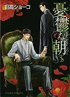 憂鬱な朝 (1)(キャラコミックス)