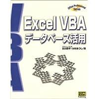 ExcelVBAデータベース活用 (Office Professional Series)