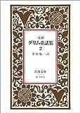 完訳 グリム童話集 2 (岩波文庫)