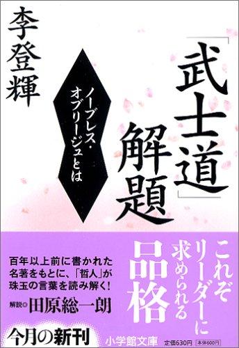 「武士道」解題―ノーブレス・オブリージュとは (小学館文庫)の詳細を見る