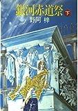 銀河赤道祭〈下〉 (ハヤカワ文庫JA)