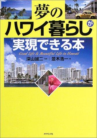 夢のハワイ暮らしが実現できる本の詳細を見る