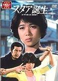大映テレビ ドラマシリーズ スタア誕生 前編[DVD]