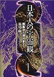 日本人の宇宙観―飛鳥から現代まで