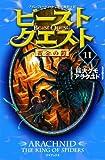 ビースト・クエスト〈11〉巨大グモアラクニド (黄金の鎧)