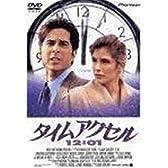 タイムアクセル12:01 [DVD]