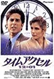 タイムアクセル12:01 [DVD] 画像