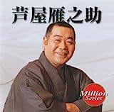芦屋雁之助 テイチクミリオンシリーズ