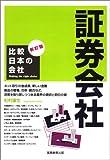 比較日本の会社 証券会社 新訂版