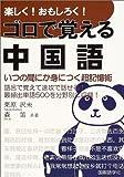 楽しく!おもしろく!ゴロで覚える中国語