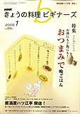 NHK きょうの料理ビギナーズ 2009年 01月号 [雑誌]