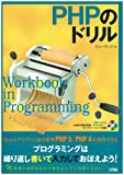 PHPのドリル