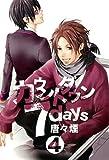 カウントダウン7days(4) (アヴァルスコミックス)