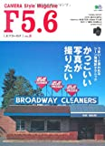 F5.6 VOL.3 (エイムック 2041)