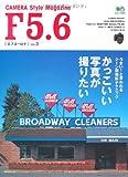 F5.6 VOL.3 (エイムック 2041) 画像