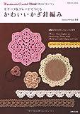 モチーフ&ブレードでつくるかわいいかぎ針編み―Handmade Crochet Book 編み方のポイントレッスン付き (SEIBIDO MOOK)