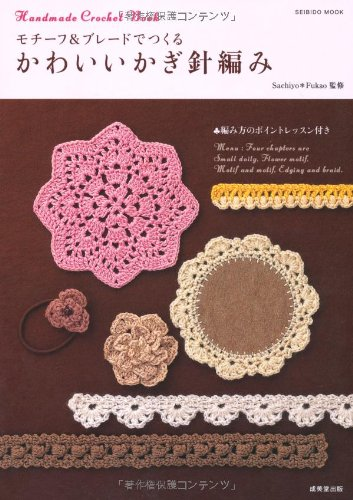モチーフ&ブレードでつくるかわいいかぎ針編み—Handmade Crochet Book 編み方のポイントレッスン付き (SEIBIDO MOOK)
