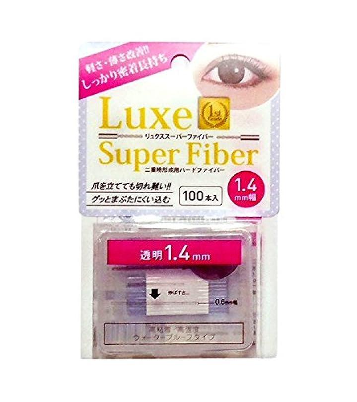 ラッチ短くする工業用Luxe(リュクス) スーパーファイバーII 透明 クリア 1.4mm 100本入り