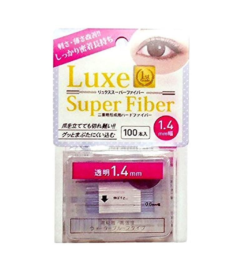 Luxe(リュクス) スーパーファイバーII 透明 クリア 1.4mm 100本入り