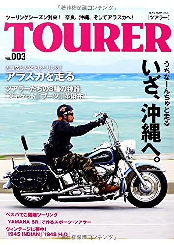 TOURER(ツアラー)Vol.3 (NEKO MOOK)