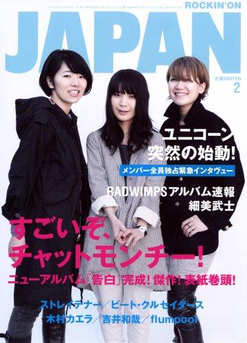 ROCKIN'ON JAPAN (ロッキング・オン・ジャパン) 2009年 02月号 [雑誌]の詳細を見る