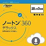 ノートン 360 デラックス セキュリティソフト(最新)|18か月3台版|オンラインコード版|Win/Mac/iOS/Android対応(Amazon.co.jp限定)
