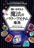 願いを叶える魔法のパワーアイテム事典 (フェニックスシリーズ)
