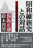 「昭和維新史との対話: 検証 五・一五事件から三島事件まで」販売ページヘ