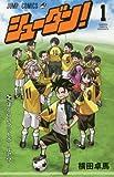 マンガ感想(週刊少年ジャンプ48号)