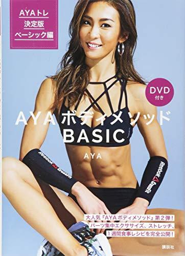 AYAボディメソッドBASIC DVD付き AYAトレ決定版...
