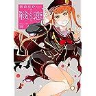 戦×恋(ヴァルラヴ) 8巻 (デジタル版ガンガンコミックス)