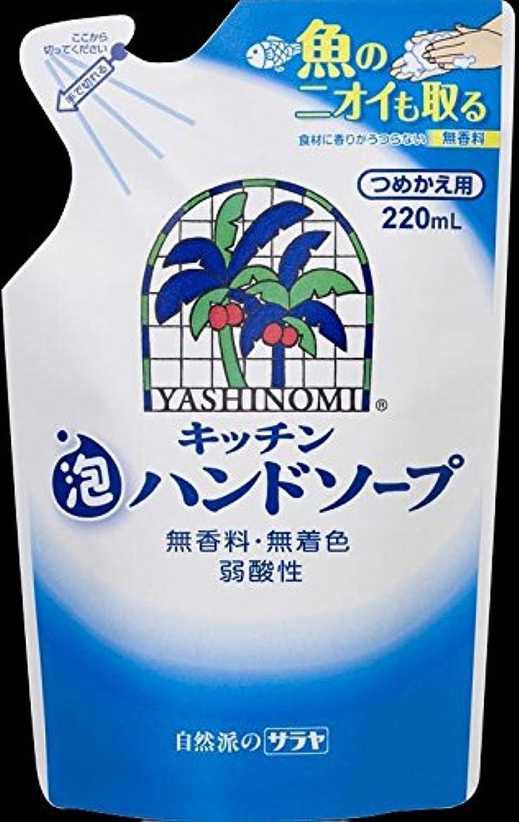 ゾーン収まる任命するヤシノミ キッチン泡ハンドソープ 詰替用 × 5個セット