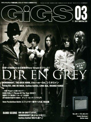 GiGS (ギグス) 2011年 03月号 [雑誌]