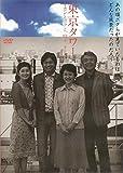 東京タワー オカンとボクと、時々、オトン 舞台版 [DVD]