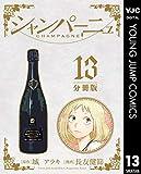 シャンパーニュ 分冊版 13 (ヤングジャンプコミックスDIGITAL)