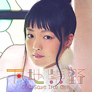 God Save The Girls (通常盤)