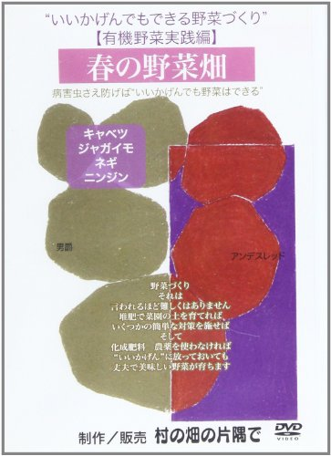 春の野菜畑 【有機野菜実践編】 DVD―いいかげんでもできる野菜づくり